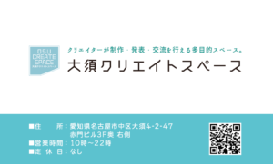 大須クリエイトスペース ポイントカード(表)