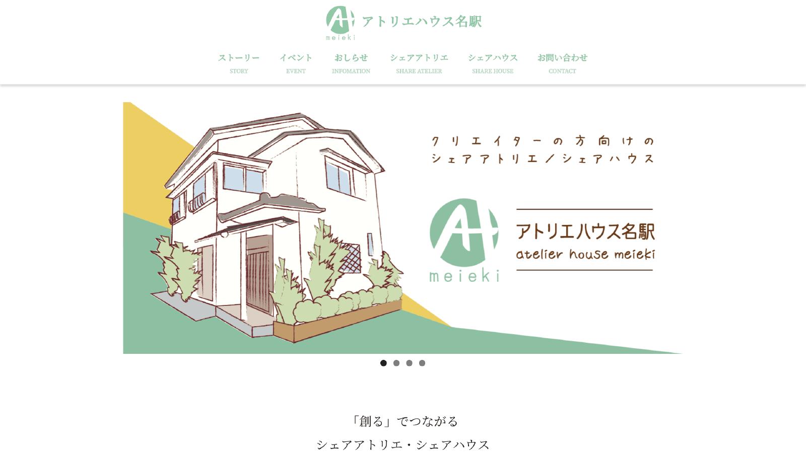 アトリエハウス名駅 さま WEBサイト