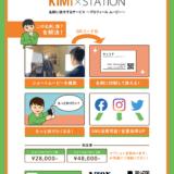 KiMi×STATION さま 紹介チラシ