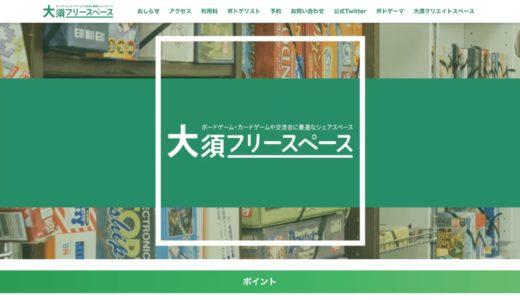大須フリースペース さま WEBサイト