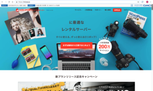 レンタルサーバー LOLIPOP!サイト