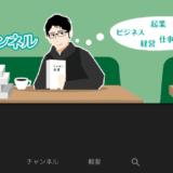 えらてん起業チャンネル さま Youtubeアイコン・ヘッダー画像