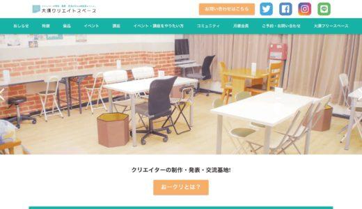 大須クリエイトスペース さま WEBサイト