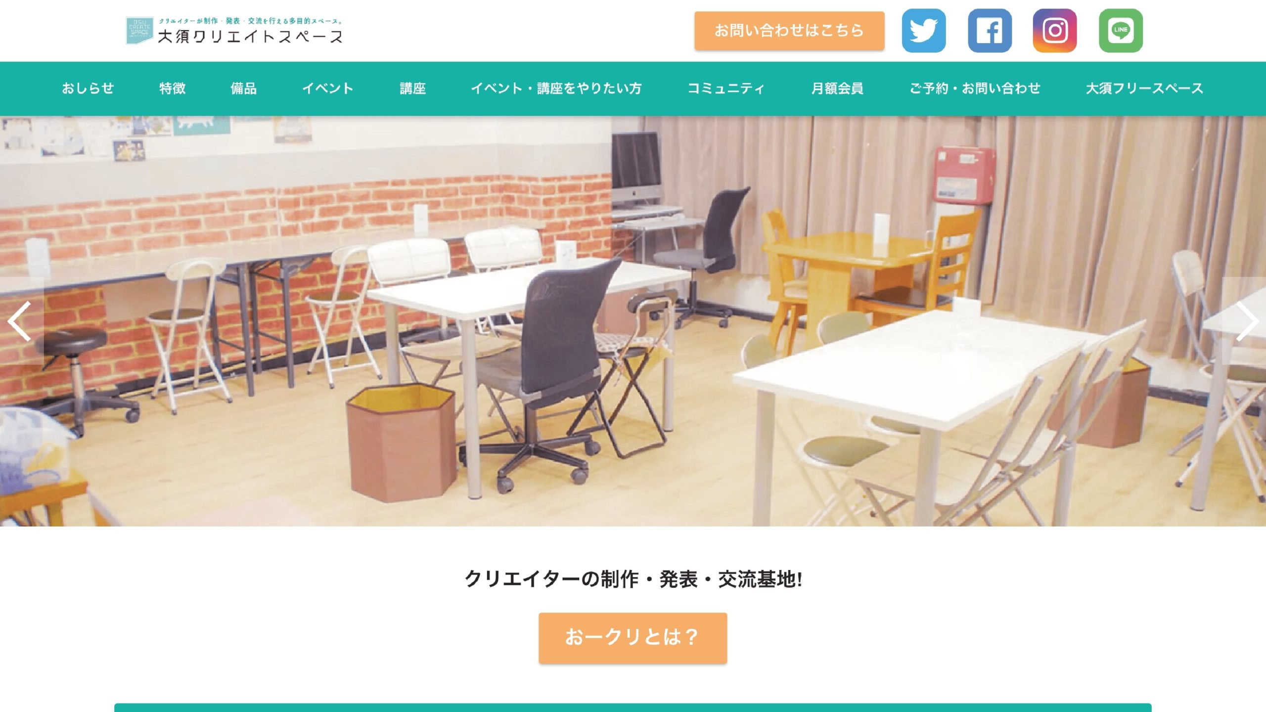 大須クリエイトスペース WEBサイト