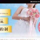 buio Bridal Gym さま WEBサイト(LP)