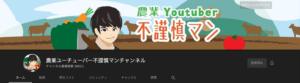 農業ユーチューバー不謹慎マンチャンネル さま Youtubeアイコン・ヘッダー画像