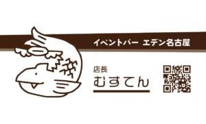 むすてん さま 名刺(表)