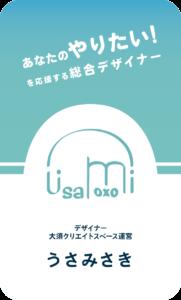 うさみ名刺(表)