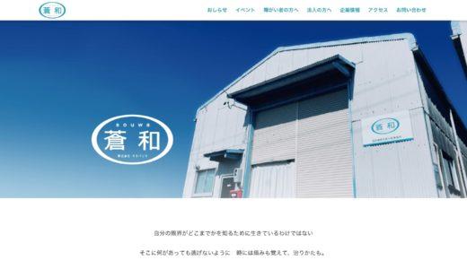 就労継続支援A型作業所 蒼和 さま WEBサイト