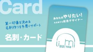 名刺・カード制作