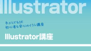 illustrator講座