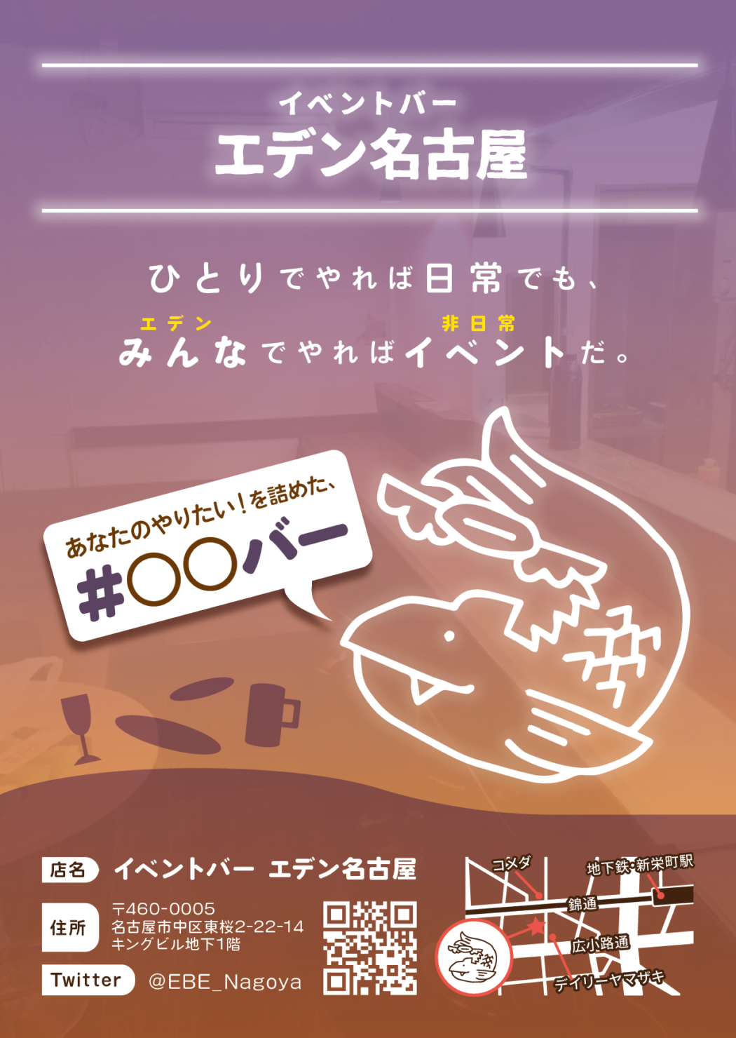 イベントバーエデン名古屋 さま チラシ(表)