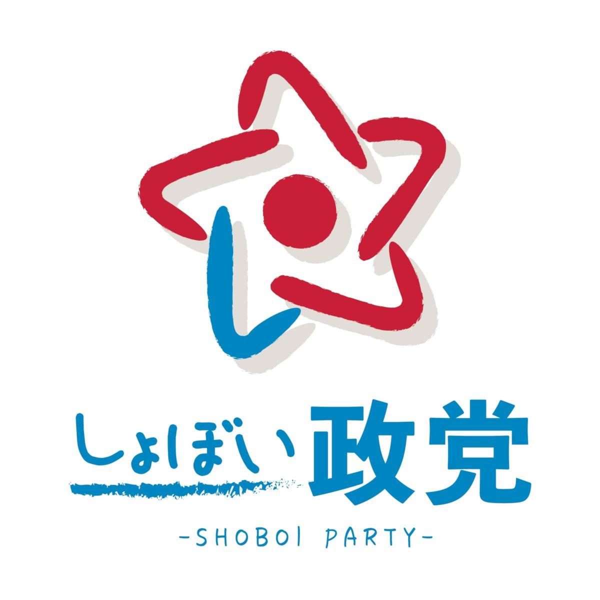 しょぼい政党 さま ロゴ