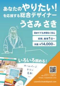 うさみさき 紹介チラシ(表)