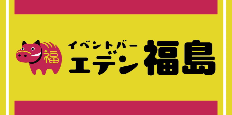 イベントバーエデン福島 さま 看板