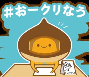 おークリちゃん LINEスタンプ