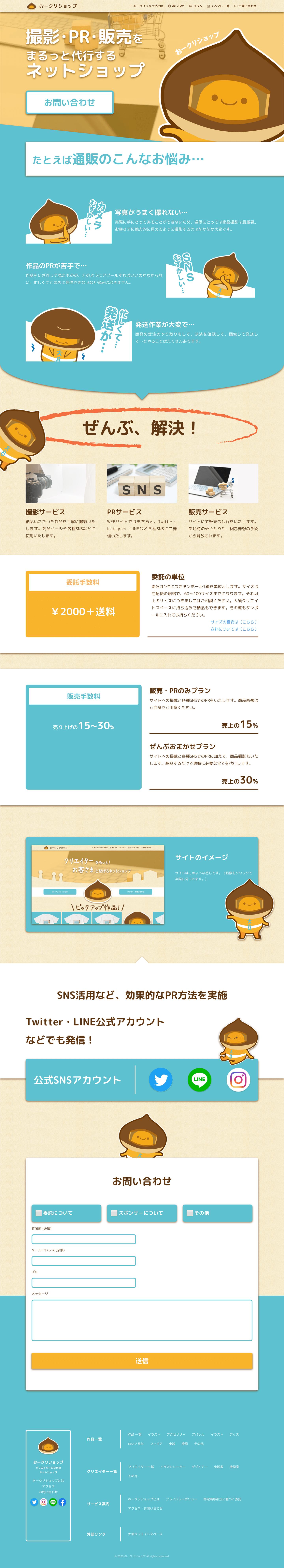 おークリショップ LP