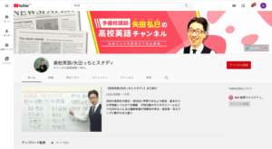 高校英語/矢田っちとスタディ さま Youtubeチャンネルヘッダー