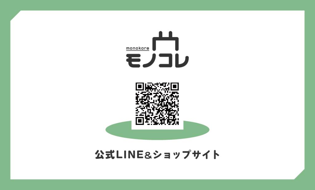 リユースショップモノコレ 岩崎さま 名刺