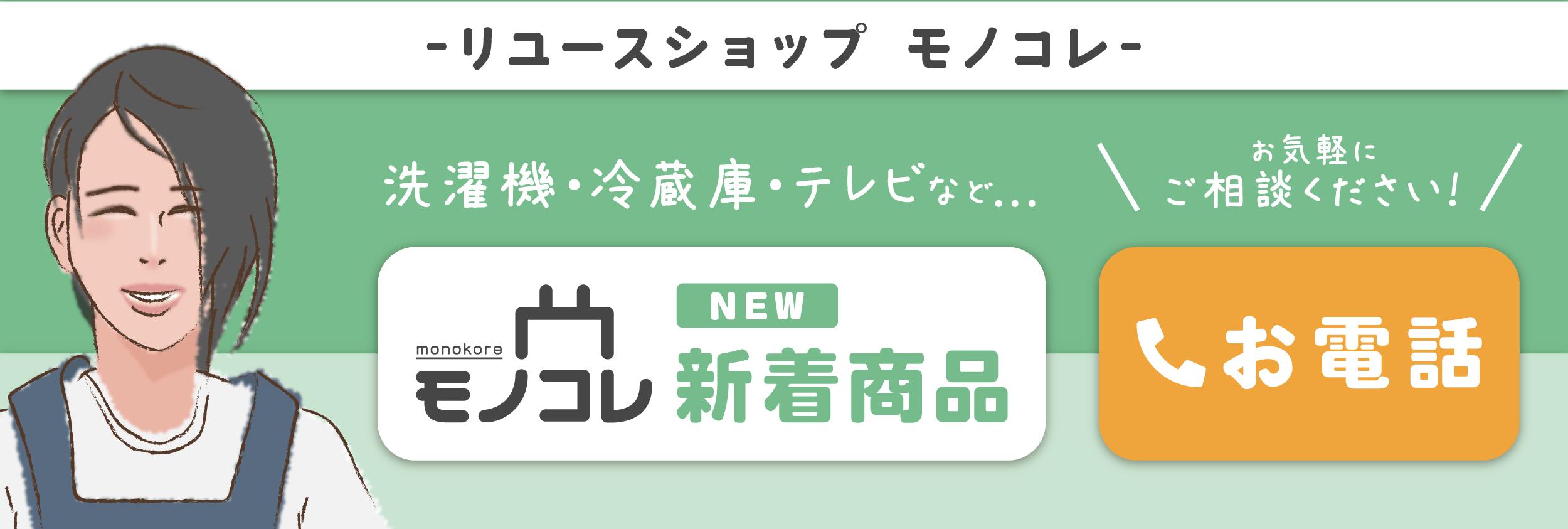 リユースショップモノコレさま LINEリッチメニュー