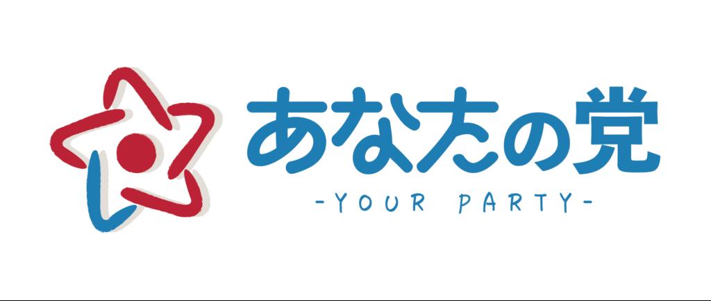 あなたの党 さま ロゴ