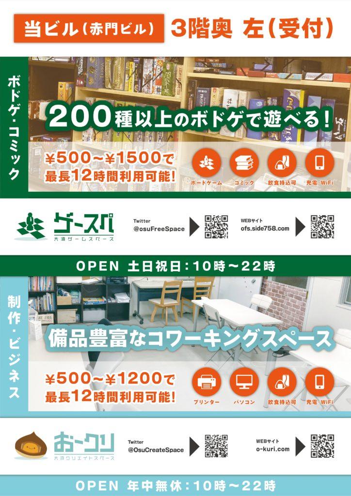大須ゲームスペース・大須クリエイトスペース ポスター