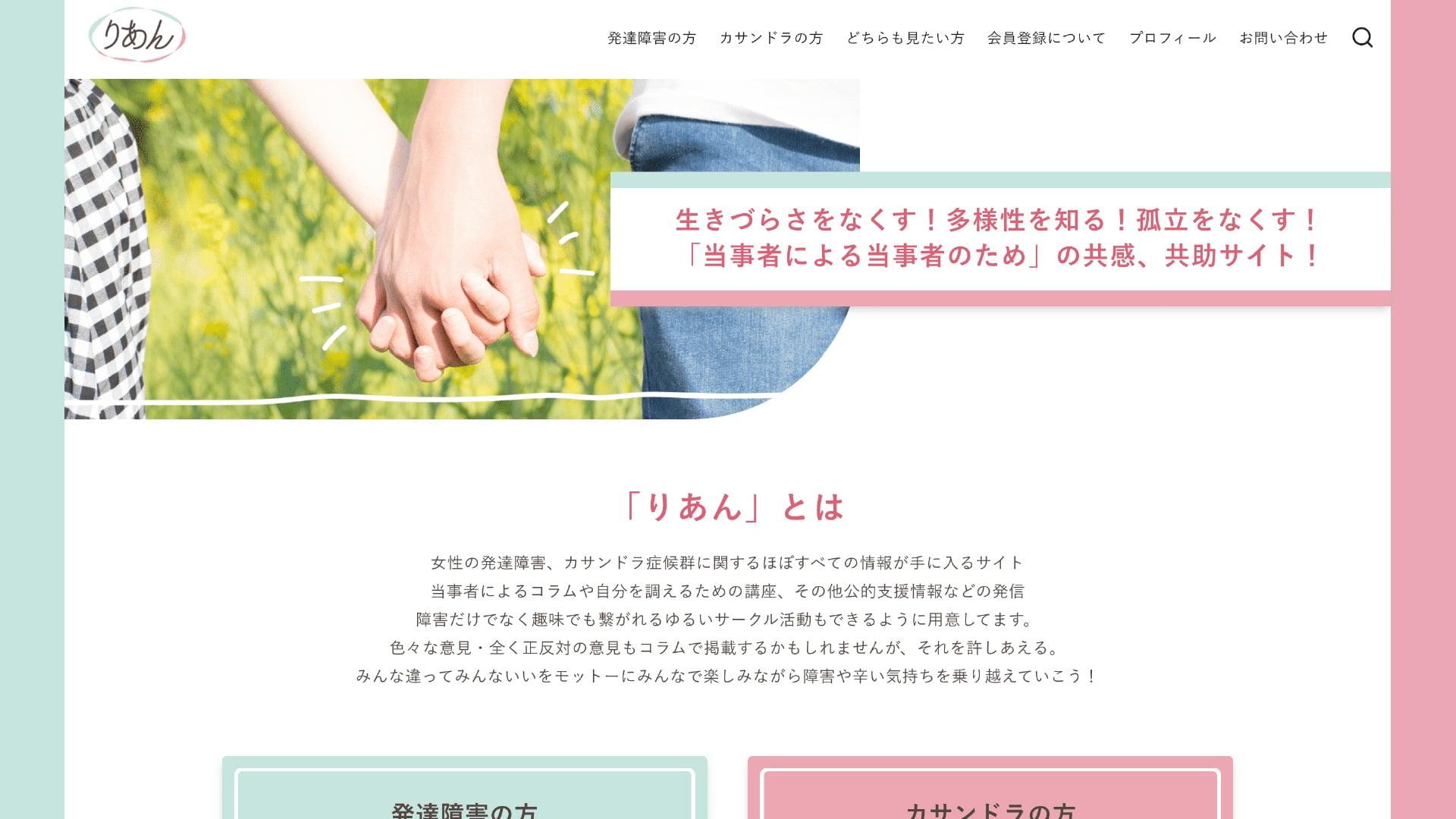 りあん さま WEBサイト