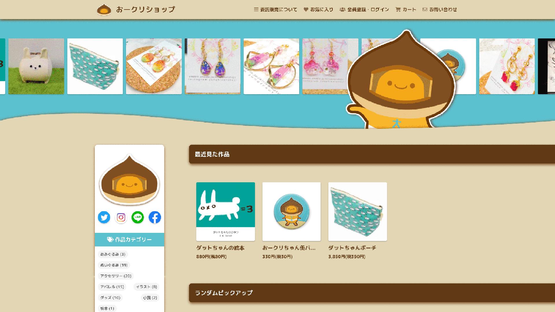 おークリショップ WEBサイト
